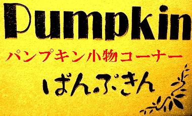 パンプキンロゴ.JPG