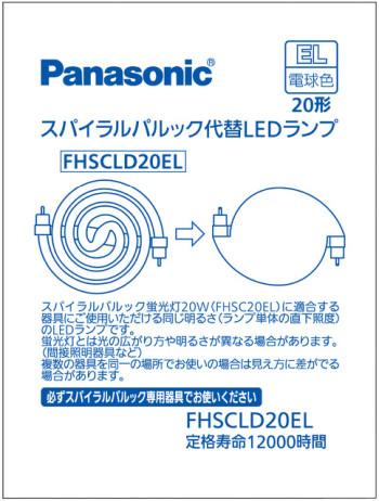 Panasonic FHSCLD20EL