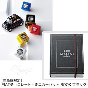 【高島屋限定】マイアーニ FIATチョコレート・ミニカーセット BOOK ブラック