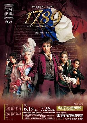 0cf8759a55da31 月組公演スペクタクル・ミュージカル「1789」観劇