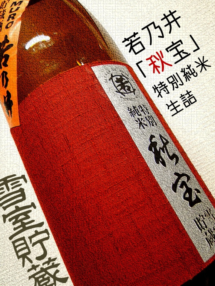 若乃井 秋宝 特別純米生詰 雪室貯蔵
