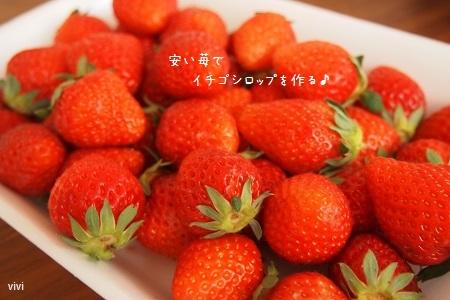 いちごシロップ 作り方 レシピ イチゴ 苺 ジュース 砂糖 レモン ジップロック