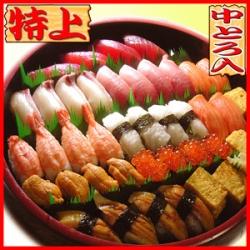 出前 寿司.jpg