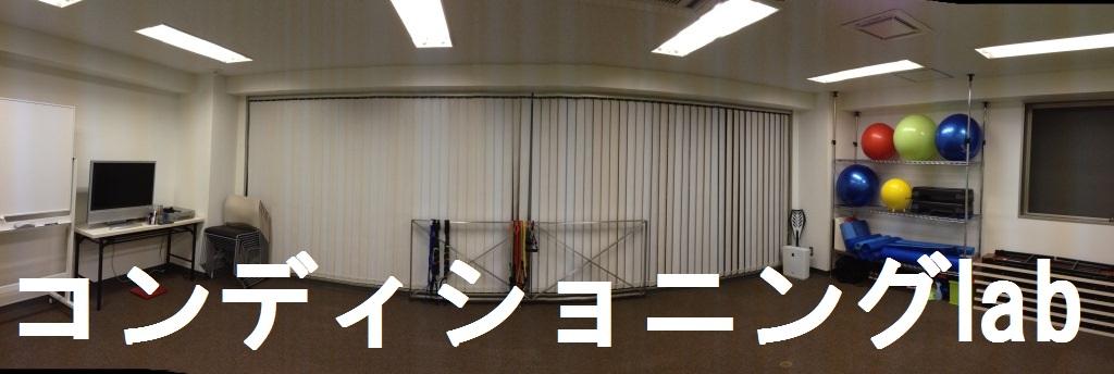 コンディショニングlab