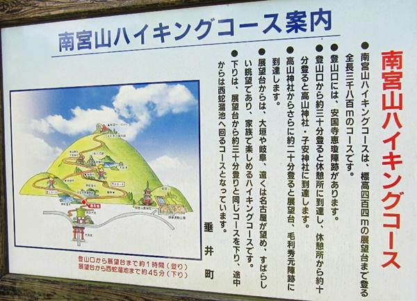 07南宮山ハイキングコース解説.JPG