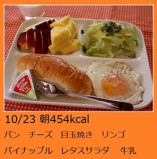 2015_1023_083215-IMG_0400.JPG