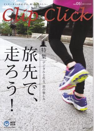 NTT西日本会員誌clip click2012年秋号の表紙