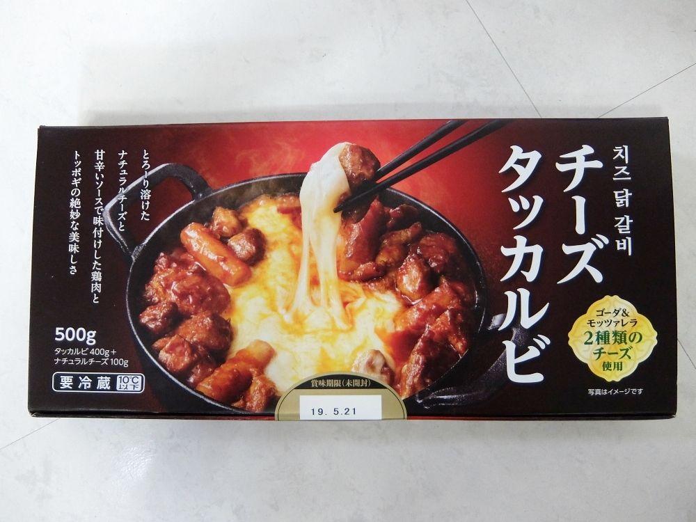 コストコ Cheese Dak Galbi 968円也</b></p><p> チーズ タッカルビ