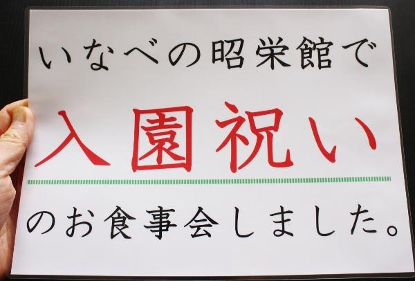 いなべの 入園.jpg