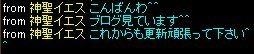 RedStone 12.04.02[00].bmpありがとう!神聖イエスさん.jpg