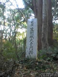 笠間城大手門跡1