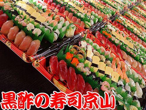 美味しい寿司の出前 台東区上野公園