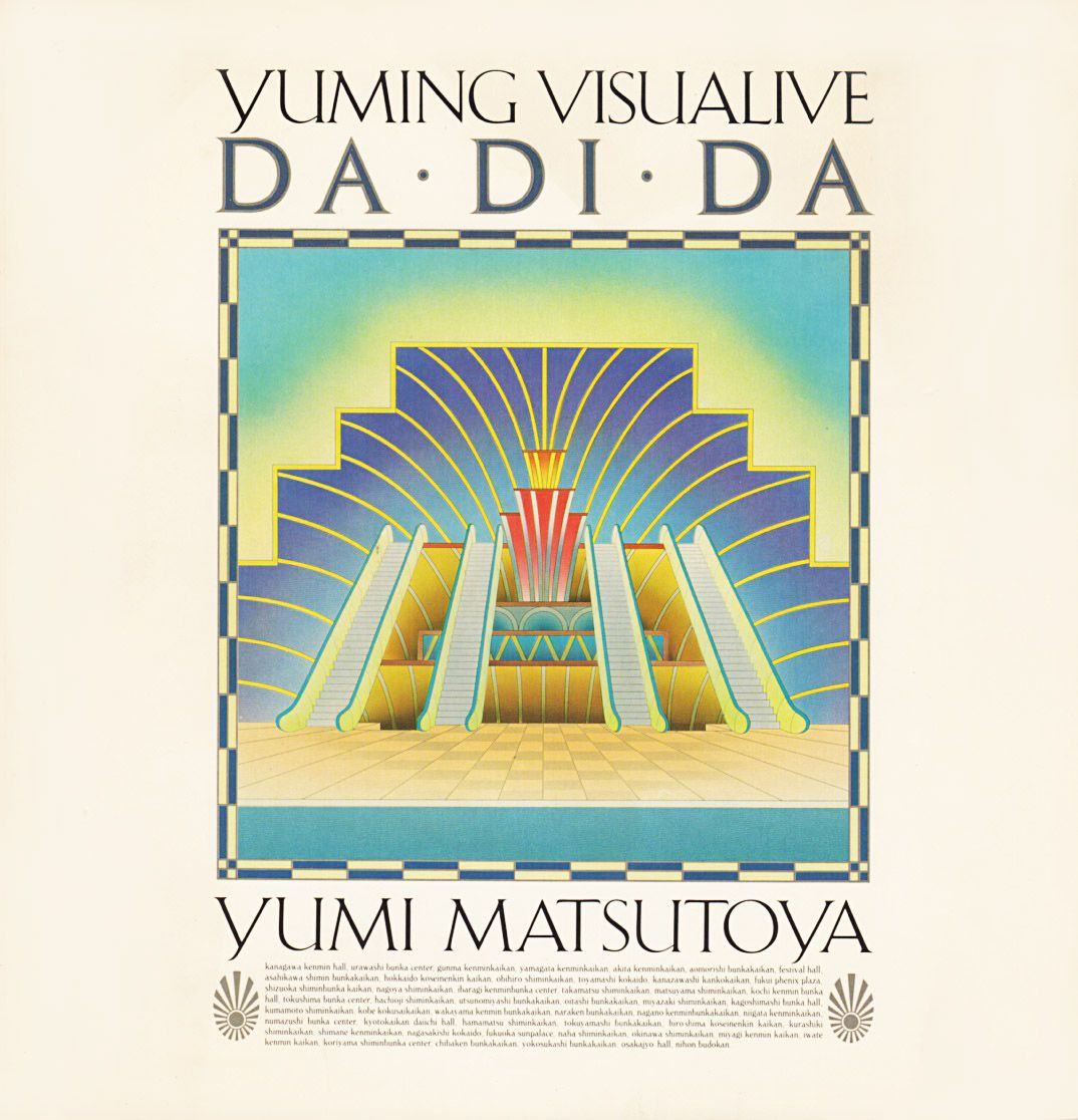 松任谷由実 LIVE盤『YUMING VISUALIVE DA・DI・DA』/1986年 | おじなみ ...
