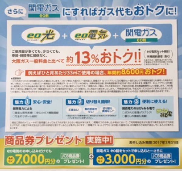 ガス自由化!大阪ガスと 関電ガス、eo光、eo電気、関電ガス for au