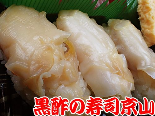 台東区 今戸 宅配寿司 年末年始 出前