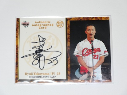 15sekibetsu_yokoyama_sign