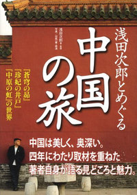 『浅田次郎とめぐる中国の旅』3