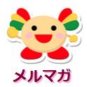 ワンネス整体 メールマガジン メルマガ 2015.01.28