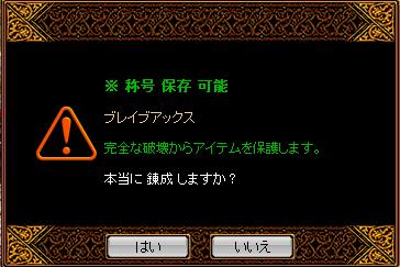 2回目錬成.png