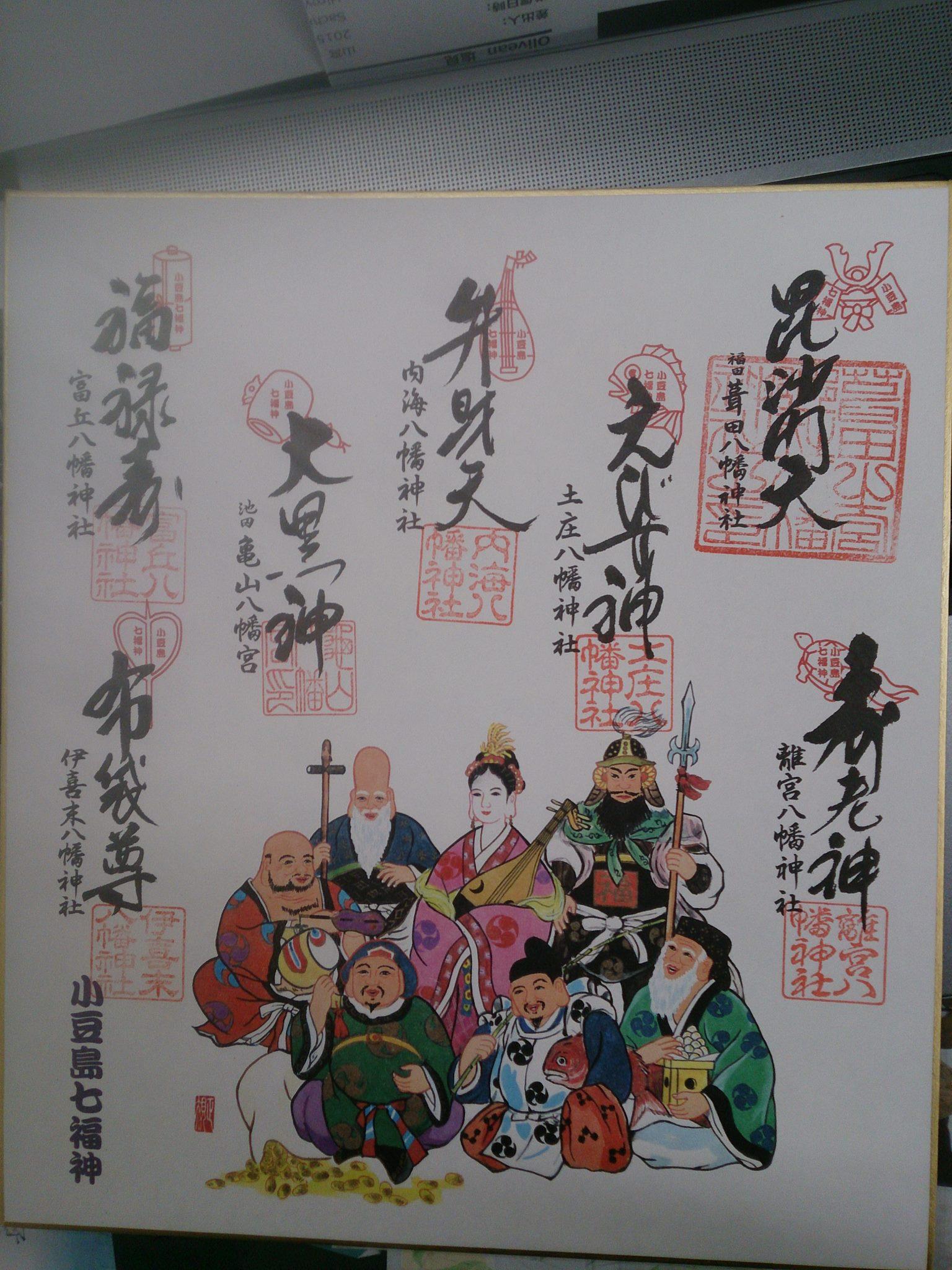 小豆島七福神