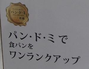 パンドミの箱の宣伝.jpg