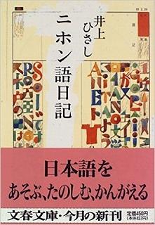 『ニホン語日記』1