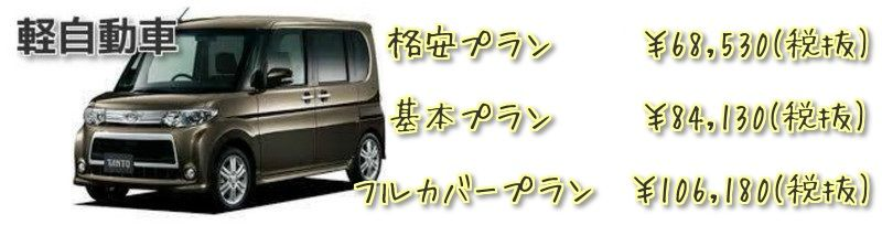 レイズ 車検 軽自動車 整備 メンテナンス 修理 板金