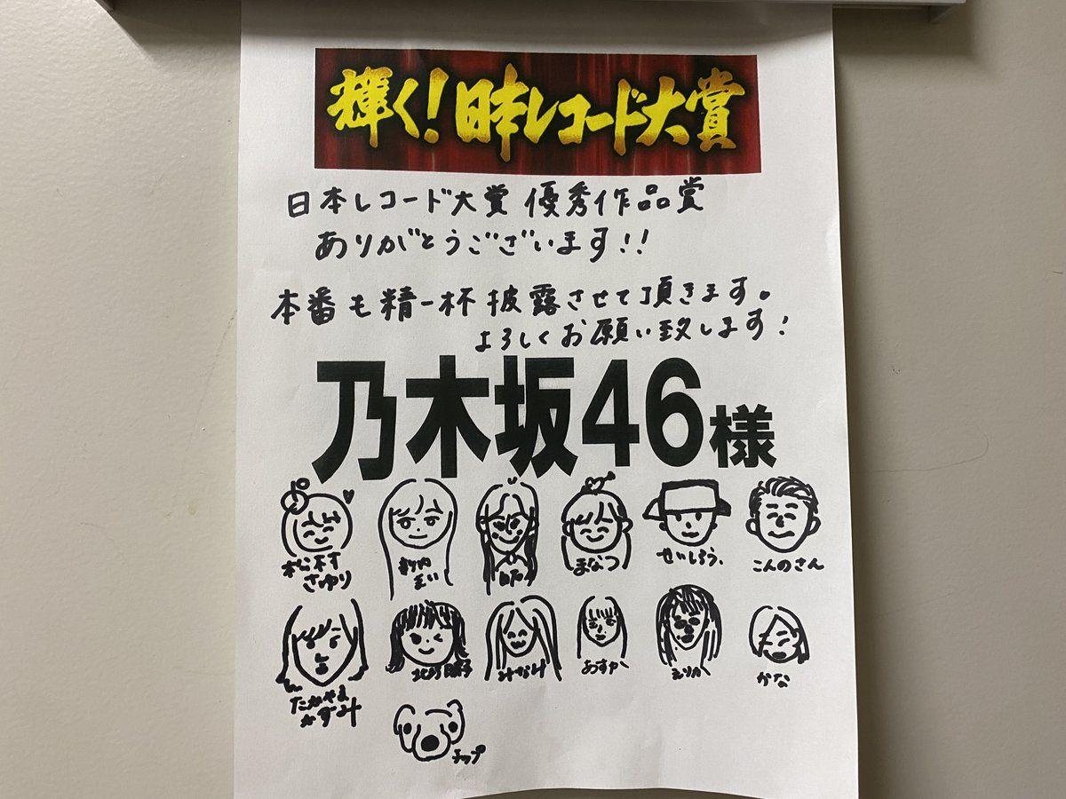 連覇 レコード 大賞 三