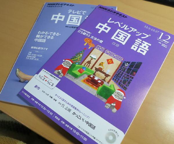 NHKの中国語テキスト