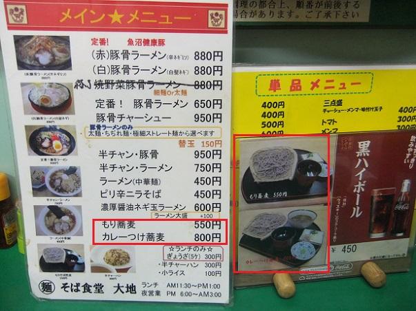 西新井本町2丁目・麺そば食堂大地のお品書き