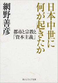 『日本中世に何が起きたか』3