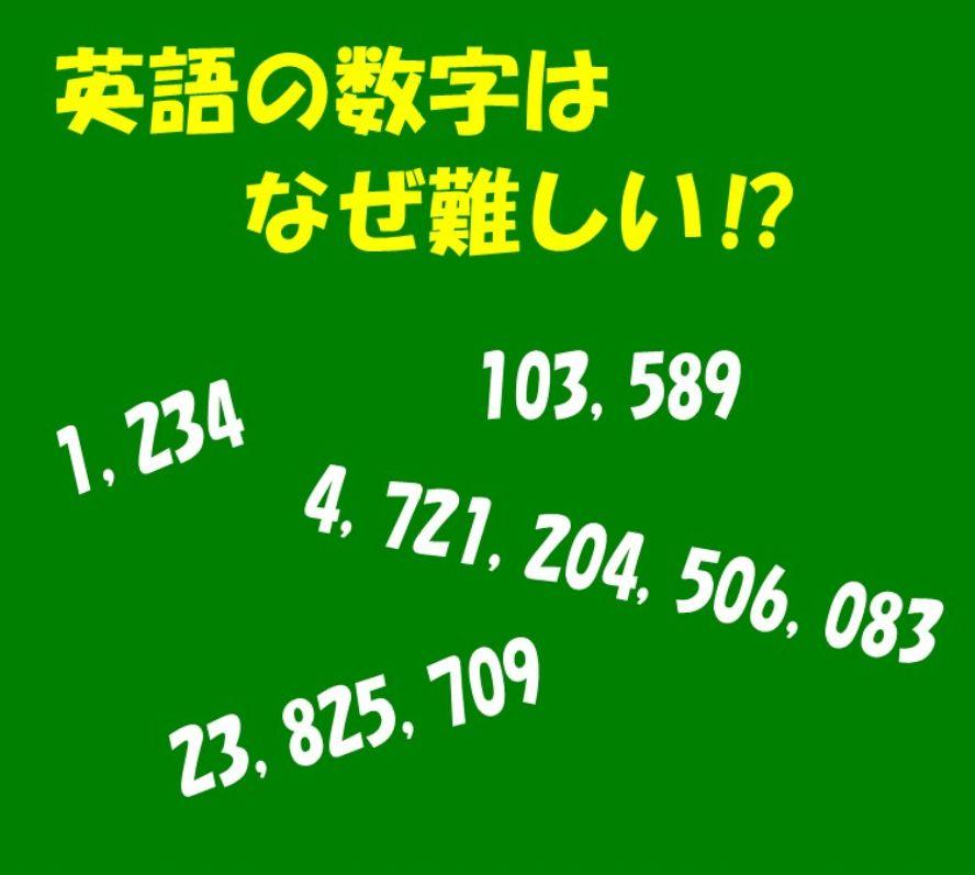 日本人にとって、英語の数字は認識しずらい。克服するためには…?