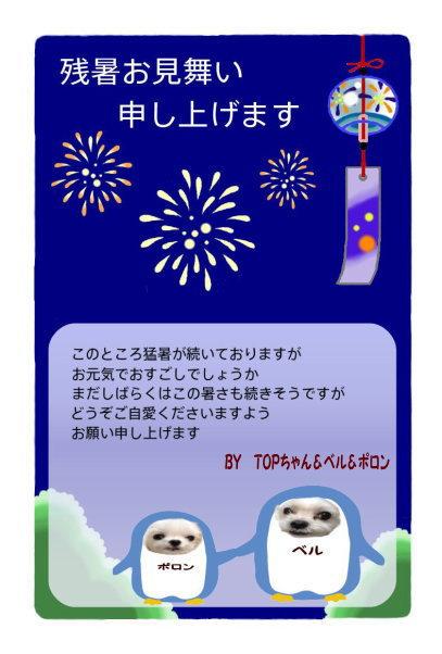 2015残暑お見舞い_TOPちゃんさん