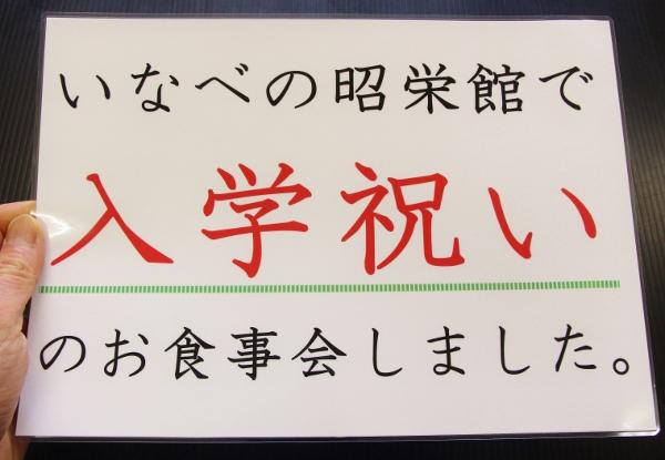 入学祝い.jpg
