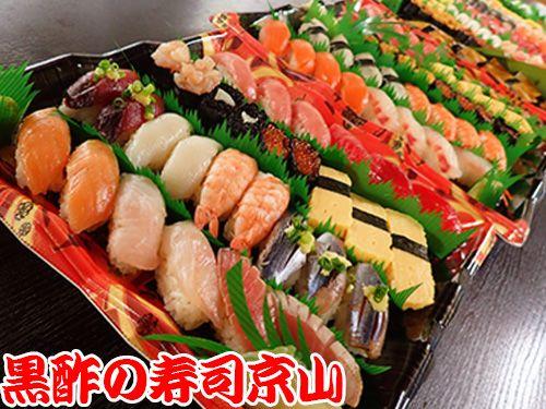 中央区日本橋小舟町納会のお寿司、予約受付中