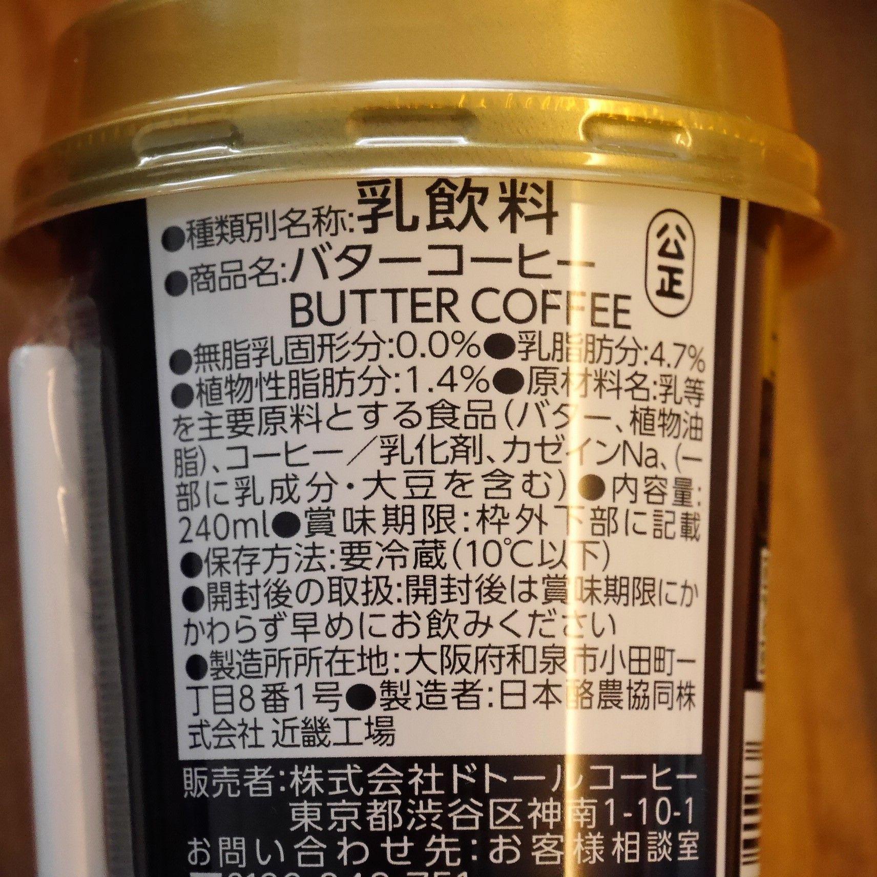 ファミマ_バターコーヒー_原材料
