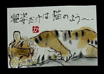 寝るトラ 2