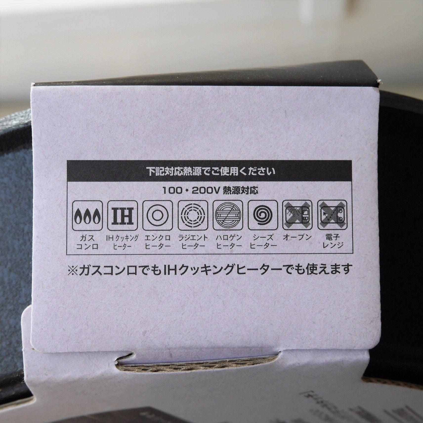 オンザテーブルパン26cm_熱源