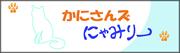 にゃみりー_banner