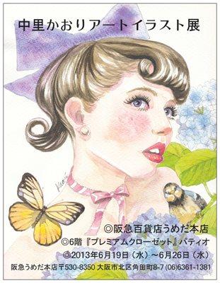 阪急個展DM
