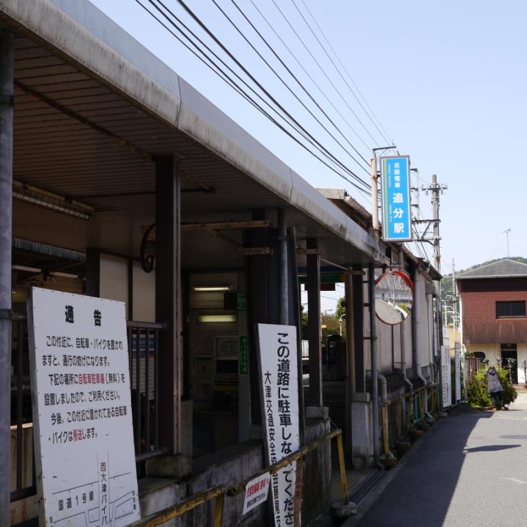 P1060929(追分駅).jpg