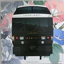水戸岡鋭治デザインギャラリー 桜イルミネーション 毎日の