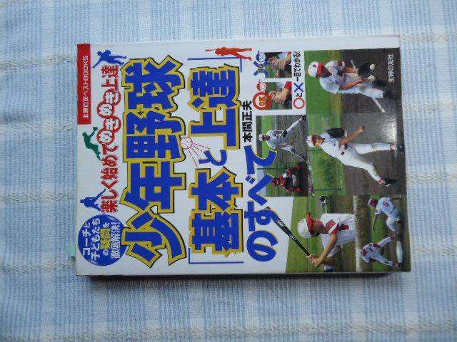 少年野球 基本と上達のすべて 本...
