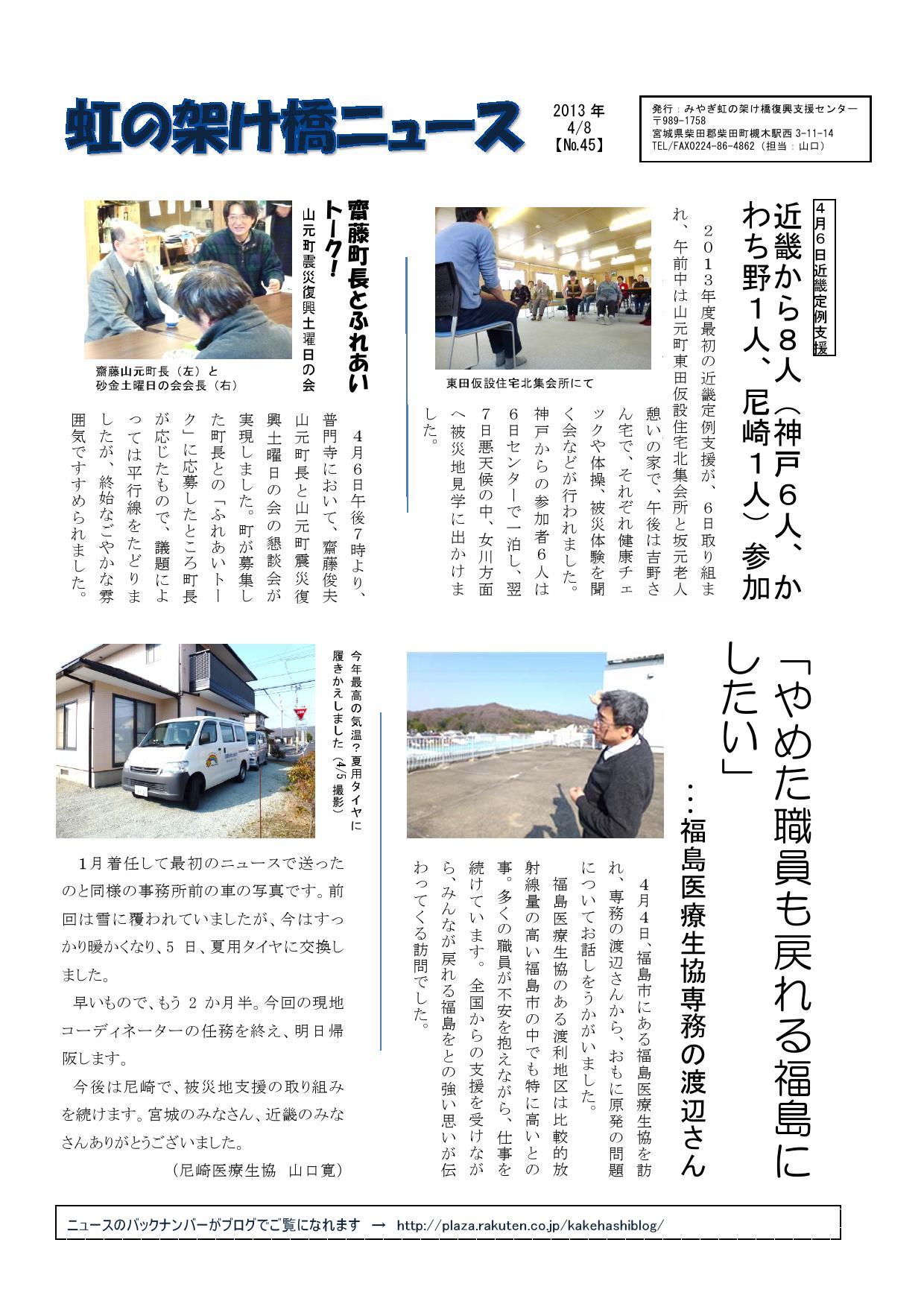 虹の架け橋ニュースNo,45(130408)0001.jpg