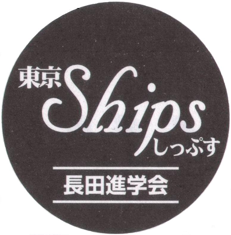 shipsロゴ.JPG