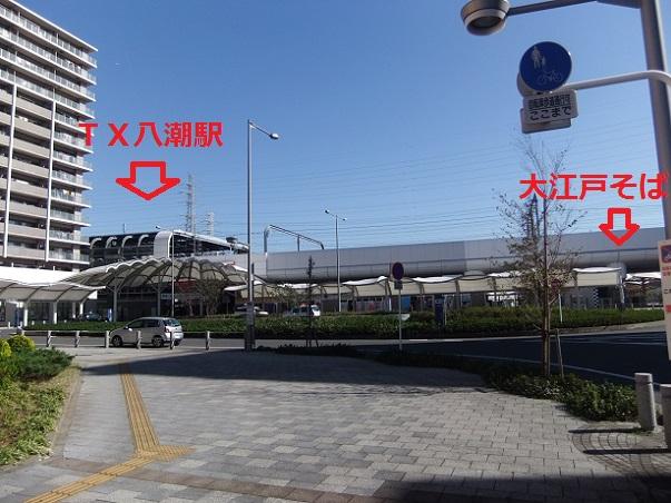 TX八潮駅