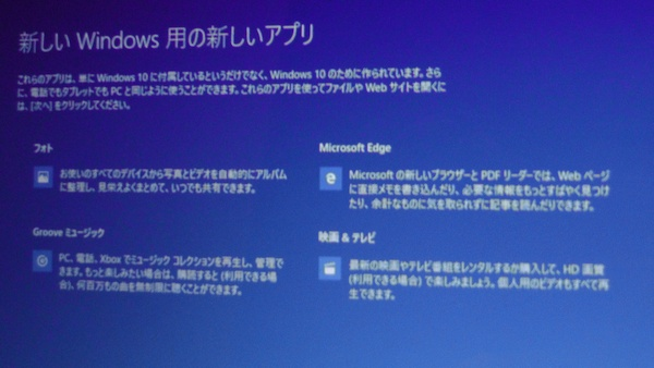 新しいWindows用の新しいアプリ