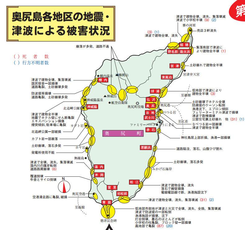 奥尻島被害状況.jpg