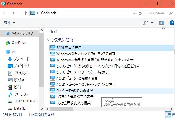 GodMode(Windwos10のAll Tasks)