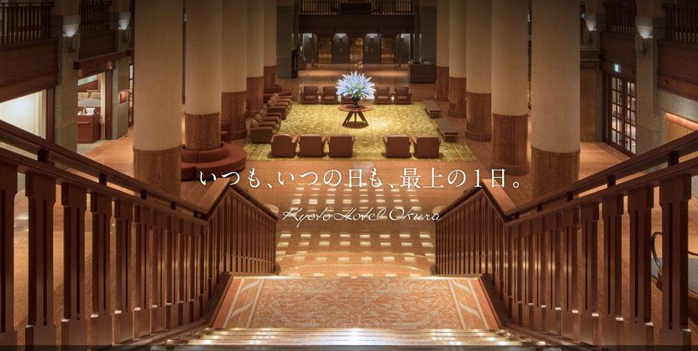 京都ホテルオークラ スペシャル ツインルーム
